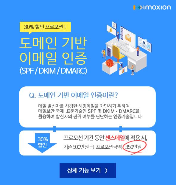 아이모션_도메인 기반 이메일 인증_팝업_20190624