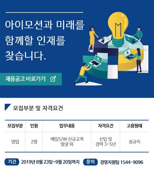 아이모션_채용공지 팝업_20190828
