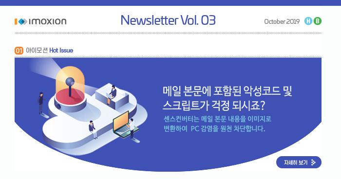 2019년_3분기 뉴스레터